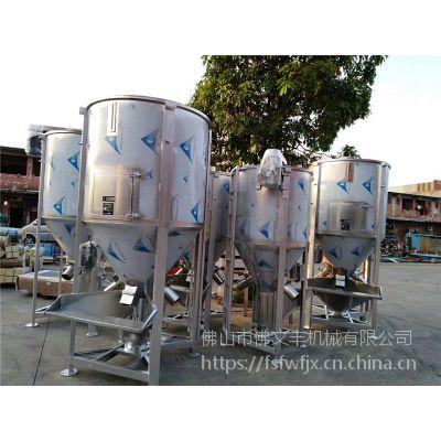 广州太和1吨不锈钢塑料搅拌机厂家直销 广东塑料机械文丰牌辅机设备
