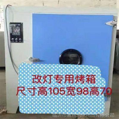 大灯改装专用烤箱 实验仪器干燥箱