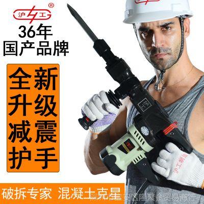 上海沪工电动工具 电镐单用 工业级 大功率 混凝土冲击钻电锤电镐