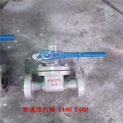 石家庄高压排污阀 Z44H-40C P48H-40C 钢制法兰快速排污阀 图片 厂家
