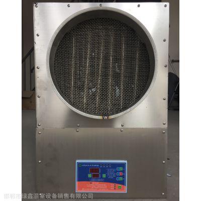 绿鑫电热风机、温室电热风机、温室电加温机、全自动电加温、烘干房电加温、烘干房加温机