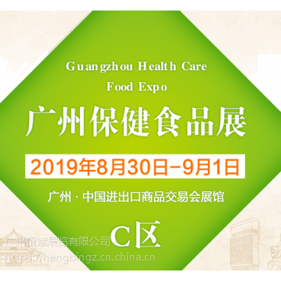 2019HCI第十届中国广州健康保健产业博览会(2019年8月)