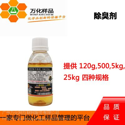 汽车除味剂 FORESTALL天然异味中和剂 除烟味剂 120g/瓶