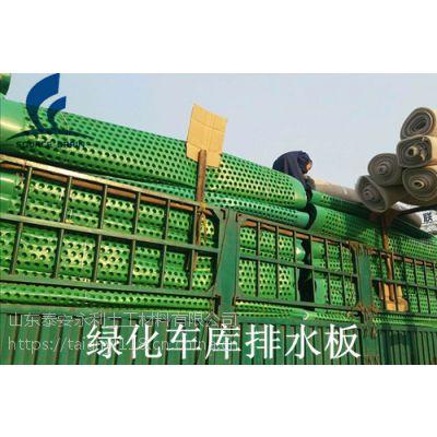 沈阳绿化车库排水板供应