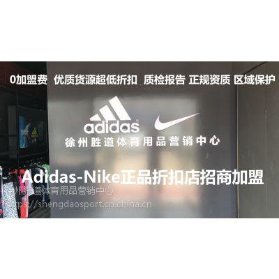 运动品牌鞋服批发,阿迪正品加盟