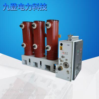 ZN63A(VS1)-12/630/25KA侧装式户内高压真空断路器