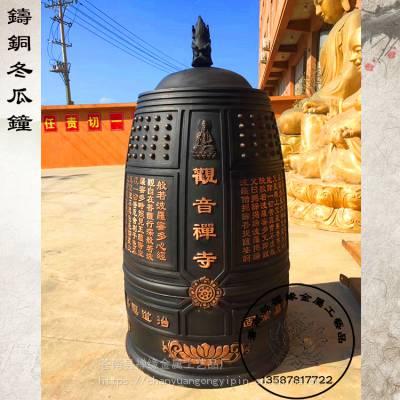 厂家直销观音寺铸铜大钟/大型铜冬瓜钟/道观祈福铜钟多少钱