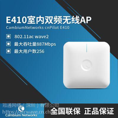 CambiumNetworks cnPilot E410 企业级无线路由器/AP双频大功率