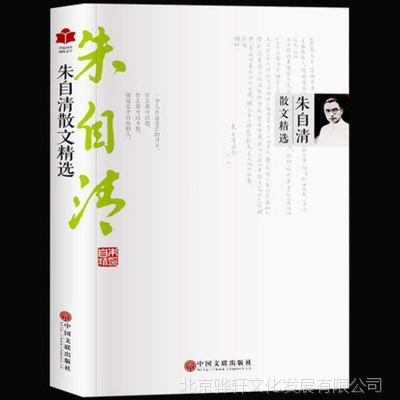 正版 朱自清散文精选 朱自清散文集 初高中学生课外书 畅销书