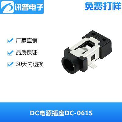 DC电源插座DC-061S