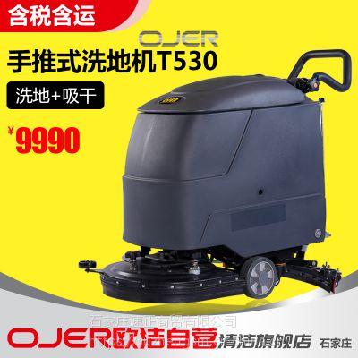 河北洗地机 ,欧洁 T530手推式洗地机 物业 商超地面清洗机