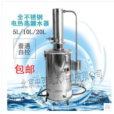 中西 断水自控电热蒸馏水器 型号:MW17-20L 库号:M337220
