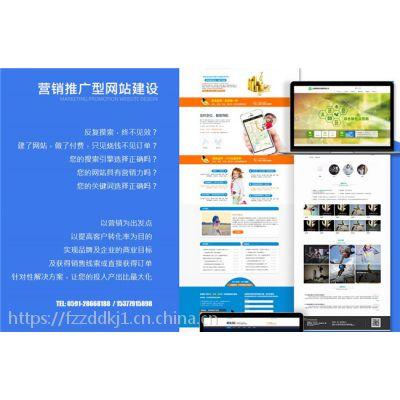 晋安响应式网站建设价格福州网页设计 永泰开发网页 晋安响应式网站建设