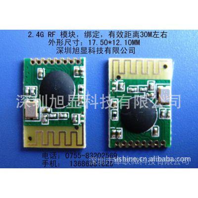 2.4G 无线模块/CC2500无线模块 绑定 小尺寸 CC2500