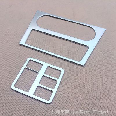 适用于启辰T70电镀件 启辰T70亮铬中控套件 abs电镀装饰件 2件套