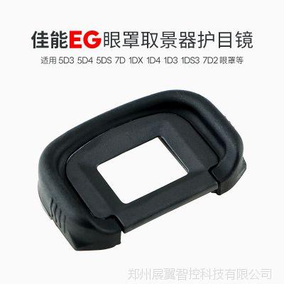 佳能EG眼罩7D 7D2 5D3 5D4 1DX 1D3单反相机取景器目镜保护罩