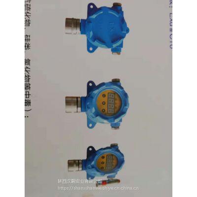 厂家供应陕西汉蔚实业在线式气体报警仪