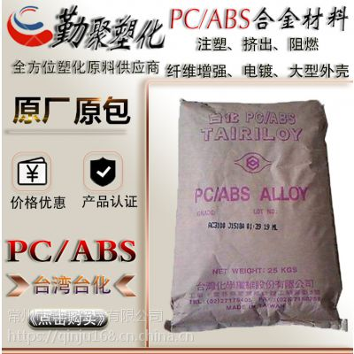 耐冲击PC/ABS 台湾台化 AC3100 高流动 耐高温 电子电器