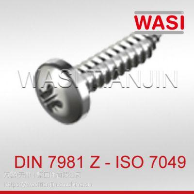 万喜十字槽盘头自攻螺钉DIN7981 ISO7049