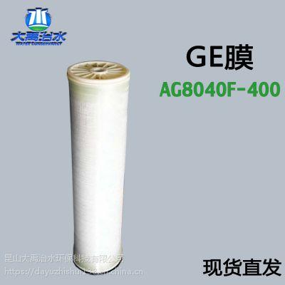美国进口GE膜AG8040F-400纳滤膜8寸复合纳滤(NF)膜RO膜现货直发
