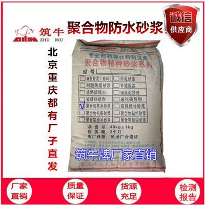 四川聚合物抹面防水抗裂砂浆价格 筑牛特材厂家