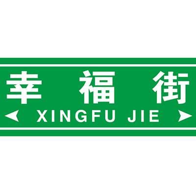 地名标识哪家便宜-广东地名标识-旭诺标牌良心品质(查看)