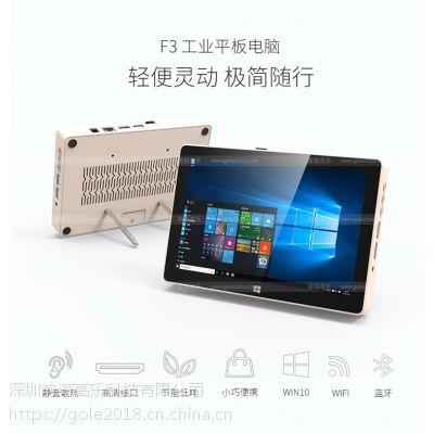 供应前海高乐F3 8寸工业平板电脑 金融/培训/餐饮行业定制版 迷你PC平板