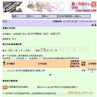 供应注册香港海外公司,香港海外商标,外资公司注册