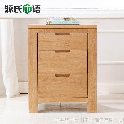 源氏木语纯实木床头柜床边柜原木橡木斗柜抽屉柜北欧简约卧室家具