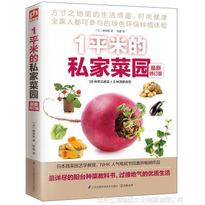 1平米的私家菜园日本蔬菜园艺学教授人气电视节目嘉宾畅销作品!