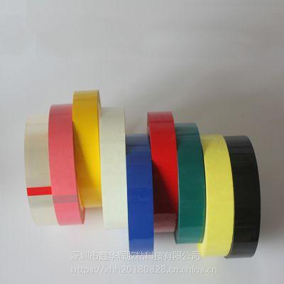 厂家供应玛拉胶带,变压器、各色定位胶带高温130度(XHH)