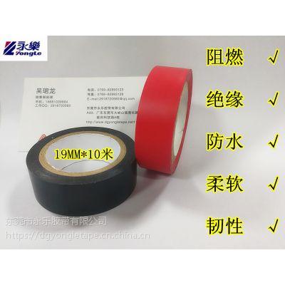 永乐空白电工防水绝缘阻燃PVC胶带