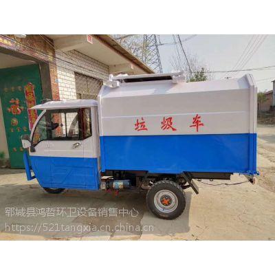 厂家直销新能源电动四轮垃圾车