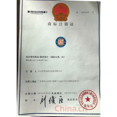 中山市泰乐游乐设备有限公司商标注册证