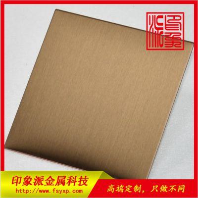 佛山厂家供应古铜色拉丝不锈钢板加工