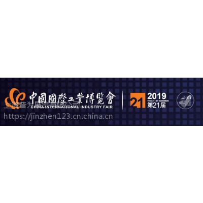 2019上海国际机床及金属加工展