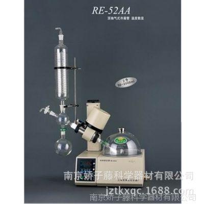 供应上海亚荣RE-52AA旋转蒸发器/仪