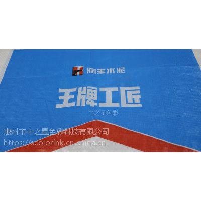 上海直供环保编织袋水性油墨 中之星SC7000 耐磨性好 附着力高