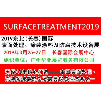 2019东北(长春)国际表面处理及涂装工业展(邀请函)