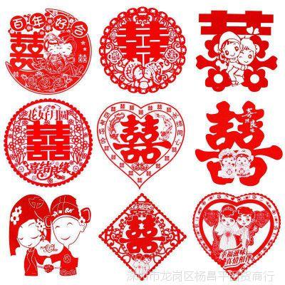 包邮婚庆用品结婚喜字贴双喜婚房布置装饰静电贴40张窗花剪纸