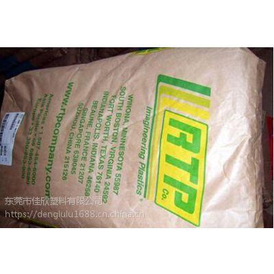 东莞地区供应玻纤增强GF50% PA66 70G50HSLA 美国RTP热稳定性塑料