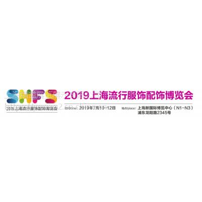 2019年上海服饰博览会