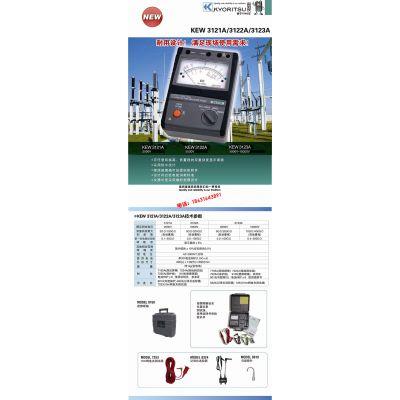 3123A日本KYORITSU高压绝缘电阻测试仪 指针兆欧表MOOD3123A 铁奇