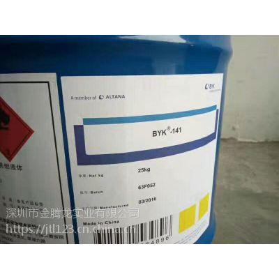 毕克有机硅消泡剂BYK-141