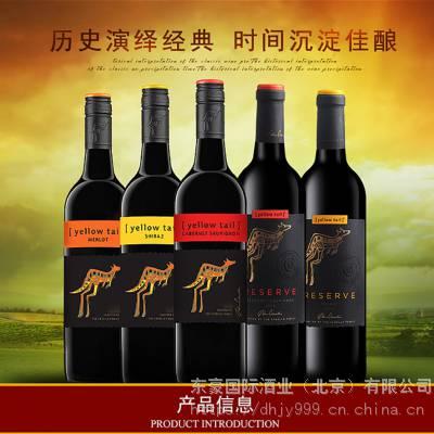 【东豪酒城】黄尾袋鼠(Yellow Tail)红酒/白葡萄酒 澳大利亚进口葡萄酒 750ml 全系列