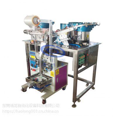 自动计数点数包装机自动打包全自动螺丝打包计量机械