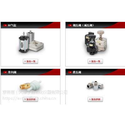 藤仓气缸减压阀FCS-40-48用于彩印包装多层共挤复合机