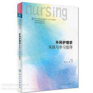 外科护理学实践与学习指导第6版