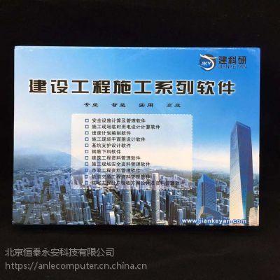 正版软件送货上门 建科研-北京市建筑工程资料管理软件2019版、货到付款