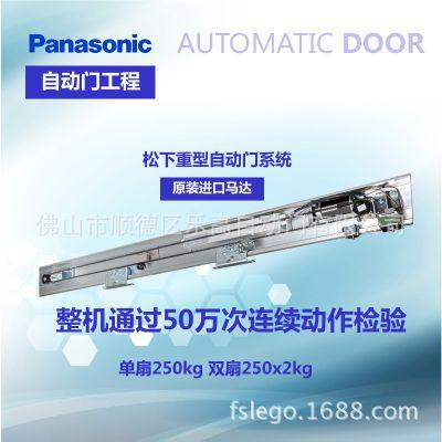 松下重型自动门系统佛山加乐代理松下自动门250KG重型自动门系统